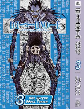 Тетрадь Смерти. Том 3 / Death Note. Vol. 3