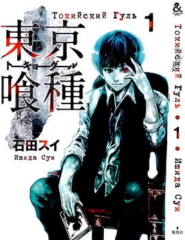 Токийский Гуль. Том 1 / Tokyo Ghoul. Vol. 1