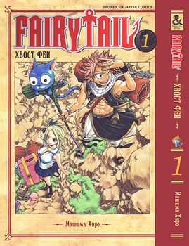Хвост Феи. Том 1 / Fairy Tail. Vol. 1