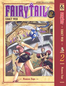 Хвост Феи. Том 2 / Fairy Tail. Vol. 2