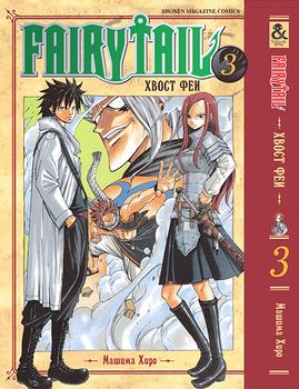 Хвост Феи. Том 3 / Fairy Tail. Vol. 3