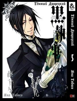 Темный Дворецкий. Том 5 / Black Butler. Vol. 5