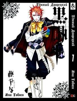Темный Дворецкий. Том 7 / Black Butler. Vol. 7