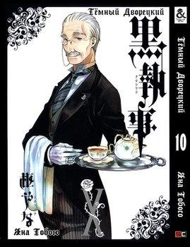 Темный Дворецкий. Том 10 / Black Butler. Vol. 10