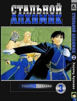 Стальной Алхимик. Том 3 / Fullmetal Alchemist. Vol. 3