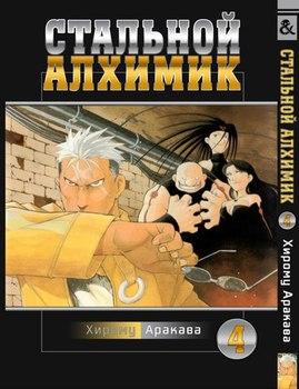 Стальной Алхимик. Том 4 / Fullmetal Alchemist. Vol. 4