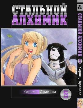 Стальной Алхимик. Том 5 / Fullmetal Alchemist. Vol. 5
