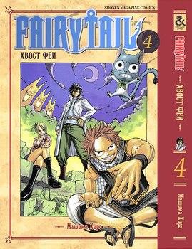 Хвост Феи. Том 4 / Fairy Tail. Vol. 4