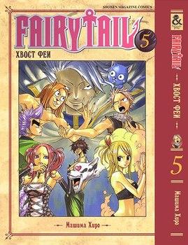 Хвост Феи. Том 5 / Fairy Tail. Vol. 5