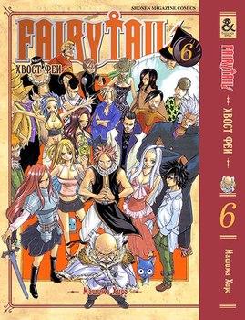 Хвост Феи. Том 6 / Fairy Tail. Vol. 6