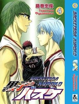Баскетбол Куроко. Том 4 / The Basketball Which Kuroko Plays. Vol. 4