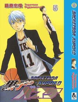 Баскетбол Куроко. Том 5 / The Basketball Which Kuroko Plays. Vol. 5
