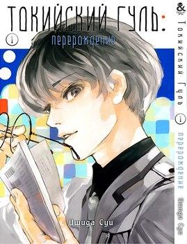 Токийский Гуль. Перерождение. Том 1 / Tokyo Ghoul: re. Vol. 1