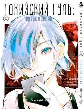 Токийский Гуль. Перерождение. Том 2 / Tokyo Ghoul: re. Vol. 2