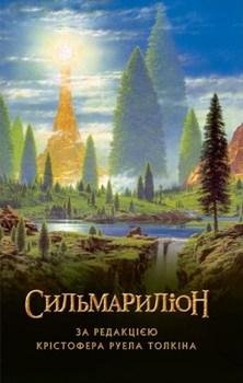 Сильмариліон
