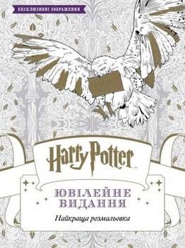 Harry Potter. Розмальовка. Ювілейне видання