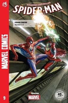 Spider-Man #9. Реванш Скорпіо. Частина 2 з 3