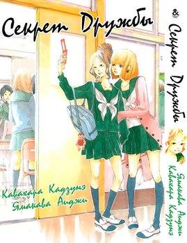 Секрет дружбы / Tomodachi no Hanashi