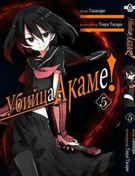 Убийца Акаме. Том 5 / Akame ga Kill. Vol. 5