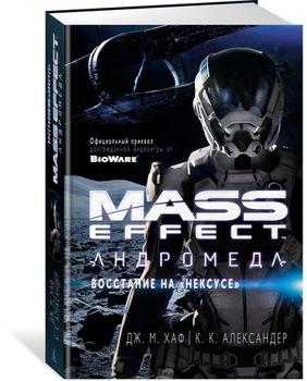Mass Effect. Андромеда. Восстание на «Нексусе»