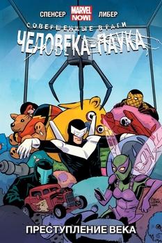 Совершенные враги Человека-Паука. Том 2. Преступление века