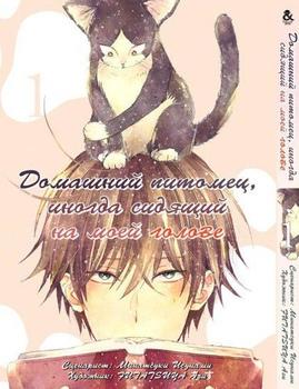 Домашний питомец, иногда сидящий на моей голове. Том 1 / Doukyonin wa Hiza, Tokidoki, Atama no Ue. Vol. 1