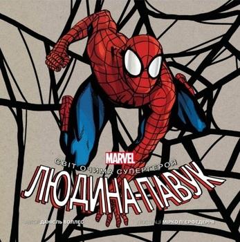 Людина-Павук. Світ очима супергероя