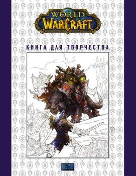 World of Warcraft. Книга для творчества (Раскраска)