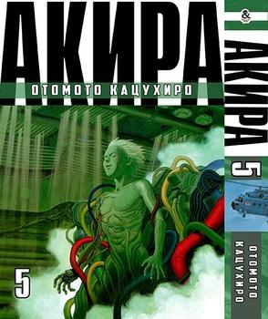 Акира. Том 5 / Akira. Vol. 5