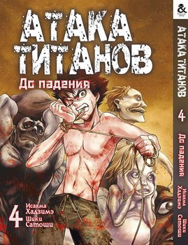 Атака Титанов. До Падения. Том 4 / Attack on Titan: Before the Fall. Vol. 4