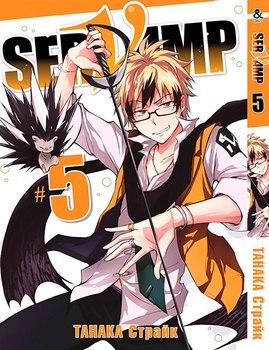 Сервамп. Том 5 / Servamp. Vol. 5