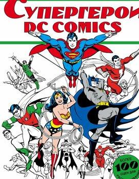 Супергерои DC COMICS (Раскраска)
