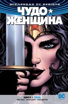 Вселенная DC Rebirth. Чудо-Женщина. Книга 1. Ложь