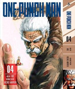 Ванпанчмен. Том 4 (Ч/Б) / One-Punch Man. Vol. 4 (Ч/Б)