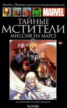 Тайные Мстители. Миссия на Марсе. Книга 66