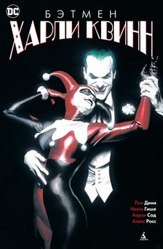 Бэтмен. Харли Квинн (Сингл)