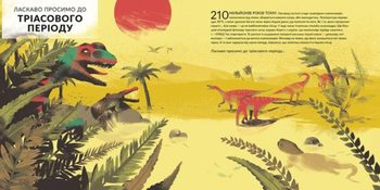 Епоха динозаврів
