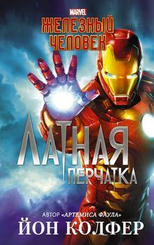 Железный Человек. Латная перчатка