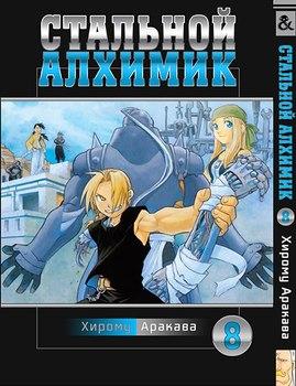Стальной Алхимик. Том 8 / Fullmetal Alchemist. Vol. 8