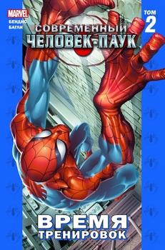 Современный Человек-Паук. Том 2