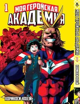 Моя геройская академия. Том 1 / Boku no Hero Academia. Vol. 1