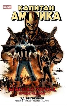 Капитан Америка. Красная угроза