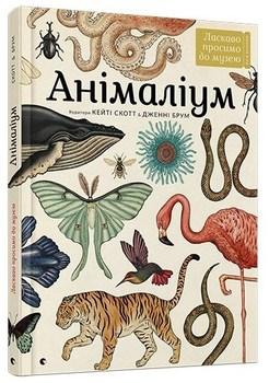 Анімаліум