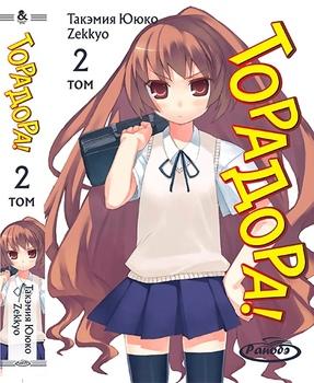 Ранобэ Торадора! Том 2 / ToraDora! Vol. 2