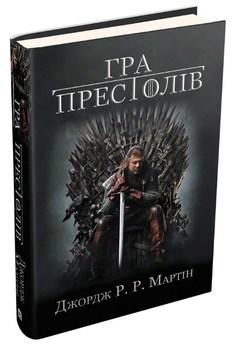 Гра престолів. Книга 1