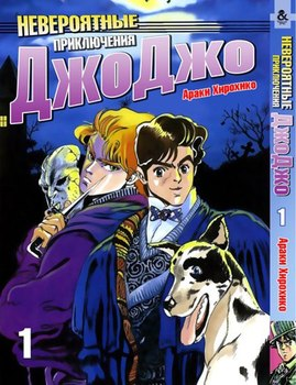 Невероятные приключения ДжоДжо. Том 1 / Jojo no Kimyou na Bouken. Vol. 1
