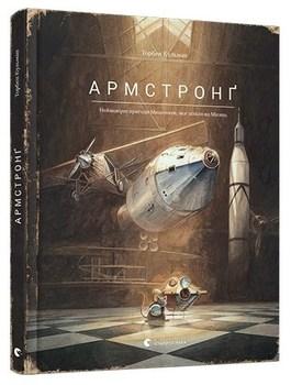 Армстронґ. Неймовірні пригоди Мишеняти, яке літало на Місяць