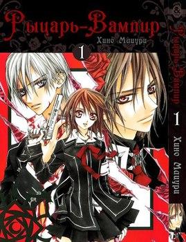 Рыцарь-вампир. Том 1 / Vampire Knight. Vol. 1