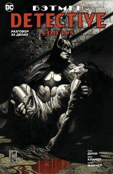 Бэтмен. Detective Comics. Разговор за двоих (Сингл)