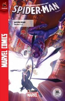 Spider-Man #6. Царство Пітьми. Частина 2 з 3